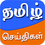 Tamil News  - Tamil Newspapers, Video, Latest News icon