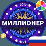 Миллионер 2019 - Онлайн Викторина icon