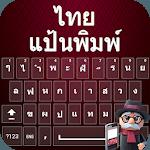 Thai Keyboard 2018: Thai Typing Keypad with Emoji APK icon