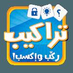 لعبة تراكيب - لعبة أسئلة ثقافية ومعلومات عامة icon