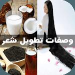 وصفات لتطويل الشعر في يوم واحد APK icon