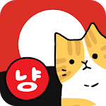 고스톱2019(냥투 에디션) : 고양이 집사 힐링 무료 맞고 icon