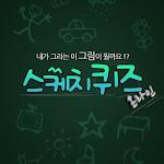 스케치퀴즈 icon
