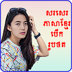 Write Khmer Text On Photo icon