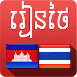Khmer Thai Phrases icon