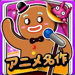 わお! アニメ英語名作童話30 icon