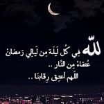 أدعية رمضان 2019 icon