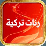 اجمل رنات تركية حزينة APK icon
