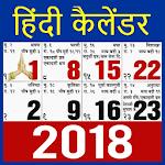 Hindi Calendar 2019 - हिंदी कैलेंडर 2019 icon