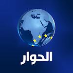Alhiwar TV icon
