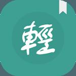 輕鬆讀小說 (Google Drive 同步插件) APK icon