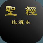 電子聖經(恢復本) icon