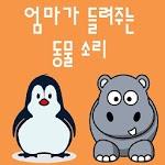 아기 동물 소리 icon