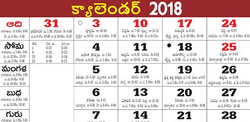 Calendar 2019 Telugu pc screenshot
