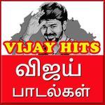 Vijay Hit Video Songs : விஜய் பாடல்கள் icon