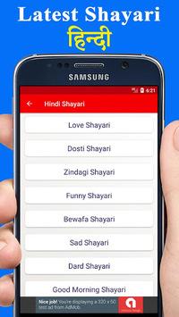 Sher o shayari - ShayariFever APK screenshot 1