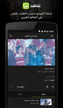 SHAHID APK screenshot 1