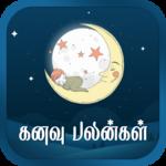 Kanavu Palangal Tamil கனவு பலன்கள் icon