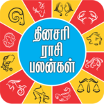 Rasipalan-Daily Tamil Horoscope தினசரி ராசிபலன் icon