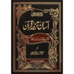 Aasan Tarjuma e Quran icon