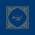 Pashto Bible / Injil  پښتو انجیل icon