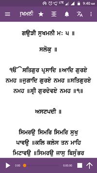 Sukhmani Sahib - With Audio APK screenshot 1