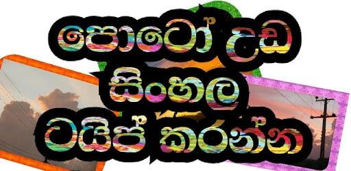 Photo Editor Sinhala pc screenshot