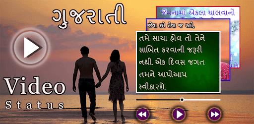 How to Install Latest Gujarati Video Status 2018 : Pure ...