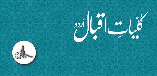 Kuliyat-e-Iqbal Urdu pc screenshot