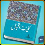 Kuliyat-e-Iqbal Urdu for pc icon