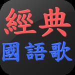 國語經典老歌 懷舊國語老歌 for Youtube / 點歌王 icon