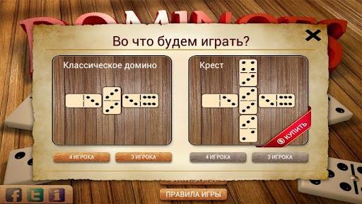 Dominoes Elite APK screenshot 1