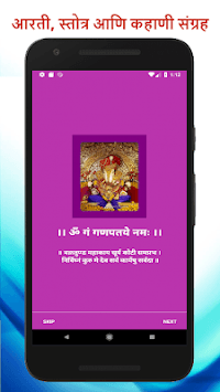 Aarti, Stotra and Kahani Sangrah Free APK screenshot 1