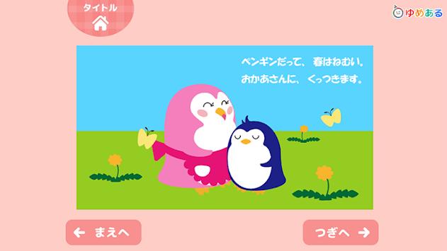 おやすみ絵本(3~6才向けの動く絵本/読み聞かせ) APK screenshot 1