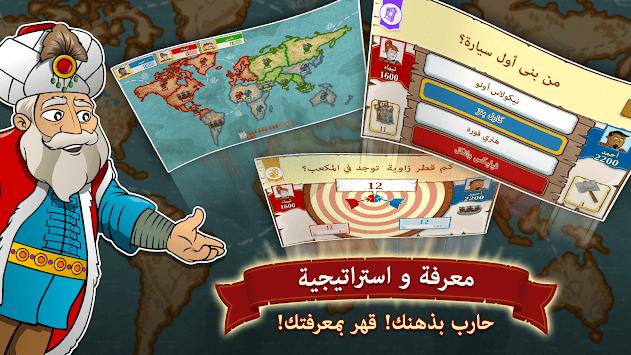 Saif Almarifa APK screenshot 1