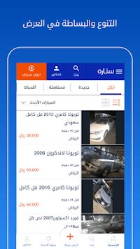 سيارة - حراج سيارات السعودية APK screenshot 1