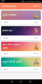 Jai Hanuman (All in One) Hindi & English APK screenshot 1