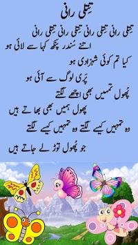 Urdu Nazmein APK screenshot 1