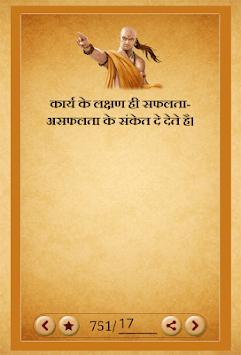 Chanakya Ke Anmol Vachan (चाणक्य के वचन) APK screenshot 1