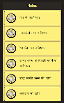 Discovery and Invention in Hindi APK screenshot 1