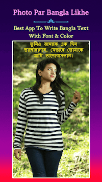 Write Bangla Text On Photo, ছবিতে বাংলা লিখুন APK screenshot 1