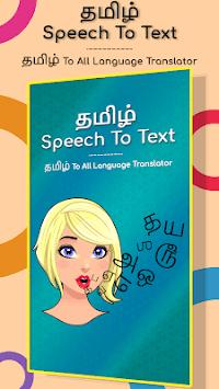 Tamil Speech to Text APK screenshot 1
