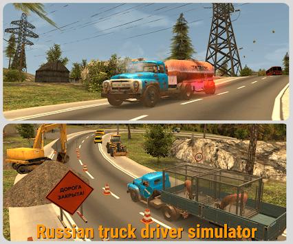 Russian Car Driver  ZIL 130 APK screenshot 1
