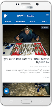 Anglers Meeting - מפגש דייגים APK screenshot 1