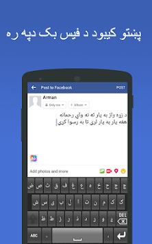 Pashto Keyboard - English to Pushto Typing Input APK screenshot 1