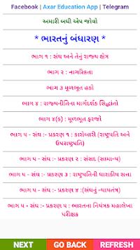 Bhartiy Bandharan Gujarati APK screenshot 1