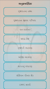 Police Bharti 2018 APK screenshot 1