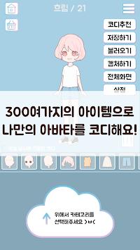 웨더 코디 - 날씨에 맞는 코디 추천 APK screenshot 1