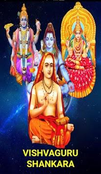 Vishvaguru Shankara APK screenshot 1