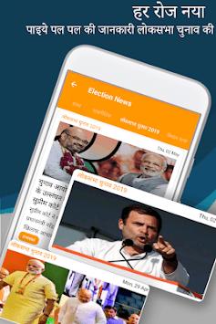 Voter Id Online APK screenshot 1